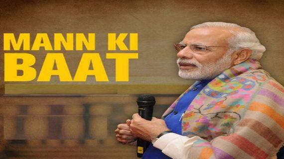 देश को आर्थिक ऊंचाइयों पर ले जाने का अवसर: 'मन की बात'