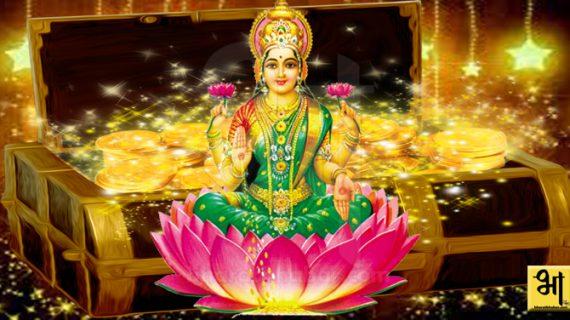 कुंडली का दोष करना है खत्म तो शुक्रवार को करें मां लक्ष्मी की पूजा