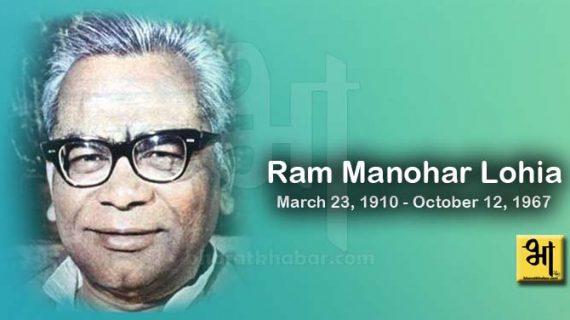 प्रखर बुद्धि और विलक्षण प्रतिभा के धनी थे 'डॉ राम मनोहर लोहिया'