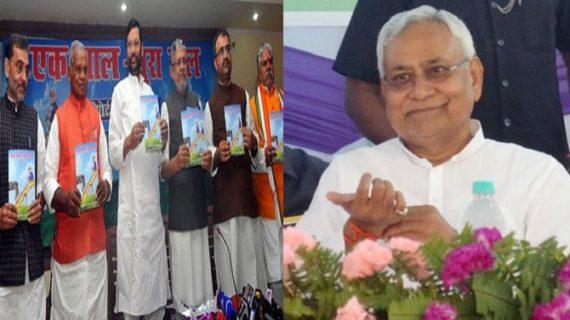 बिहार में बहार हो नीतीश कुमार हो पर पेश किया एनडीए ने लेखा जोखा