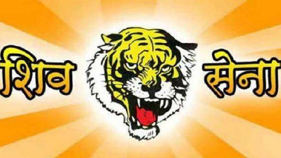 सरकार की अंदेखी के चलते हो रहे हैं हिन्दू संगठनों पर हमले: शिवसेना