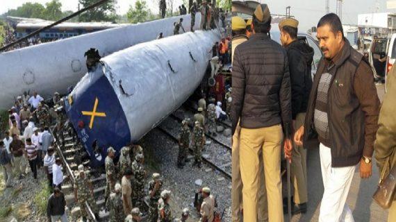 बिहार पुलिस का बड़ा खुलासाः कानपुर रेल हादसे के पीछे था आईएस का हाथ