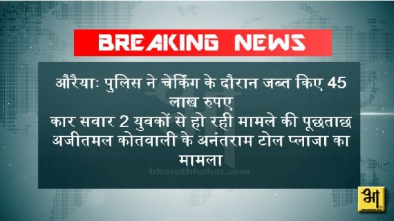 छापेमारी के दौरान पुलिस ने जब्त किए 45 लाख रुपये