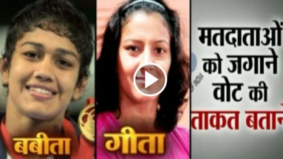 वोटरों को प्रोत्साहित करने के लिए मेरठ के मैदान में उतरेगी 'दंगल गर्ल'