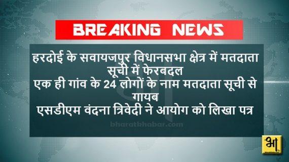 सवायजपुर विधानसभा क्षेत्र में मतदाता सूची में फेरबदल