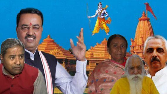 राम के सम्मान में भाजपा फिर एक बार मैदान में !