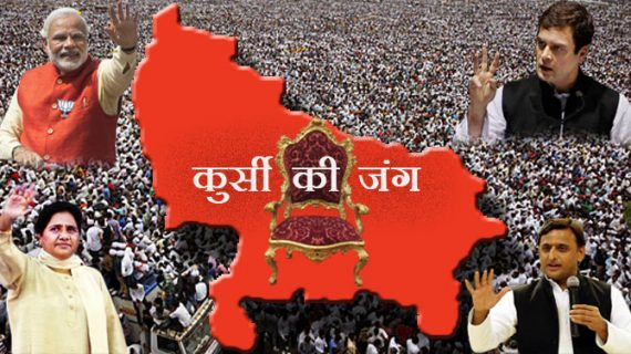 उत्तर प्रदेश का चुनावी दंगल भाग-1