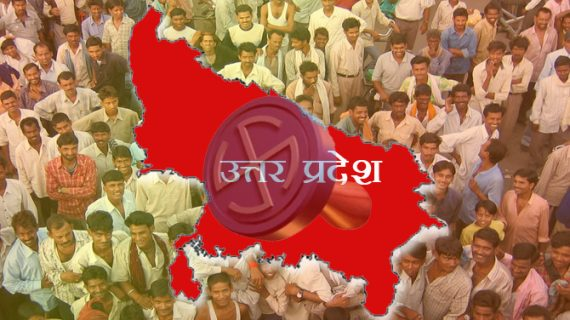 यूपी विस चुनावः आज थम जाएगा आखिरी चरण का चुनाव प्रचार