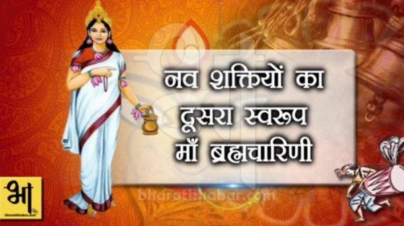 चैत्र नवरात्र का दूसरा दिन, देवी ब्रह्मचारिणी देंगी बुद्धि और धैर्य का वरदान