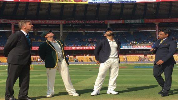 बेंगलुरु टेस्ट: भारत ने टॉस जीतकर किया बल्लेबाजी का फैसला