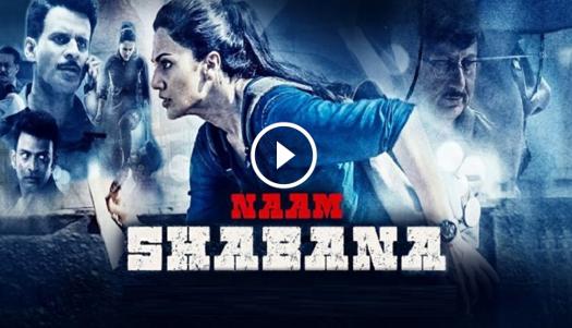 रोमांच और थ्रिल से भरपूर है 'नाम शबाना' का ट्रेलर
