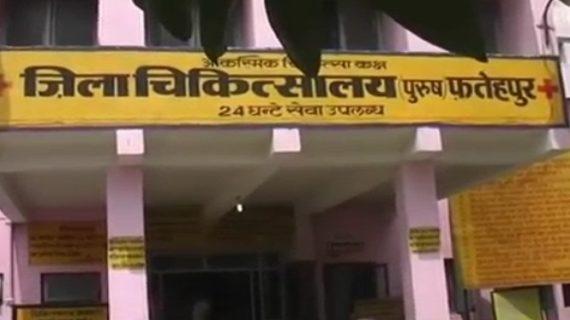 राम भरोसे चल रहा है फतेहपुर का जिला अस्पताल
