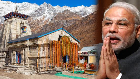 3 मई को खुलेंगे केदारनाथ धाम के कपाट, पीएम मोदी करेंगे पहली पूजा