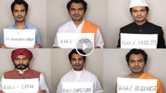 नवाजुद्दीन ने खुद का कराया DNA टेस्ट, साबित हुए 100 %कलाकार