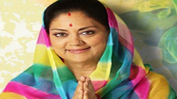 मुख्यमंत्री राजे ने महावीर जयंती पर दी शुभकामनाएं