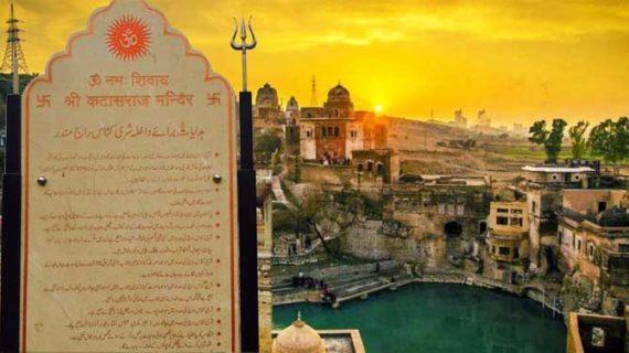 20 साल बाद पाकिस्तान के कटासराज मंदिर में गूंजा 'बम भोले' का जयकारा