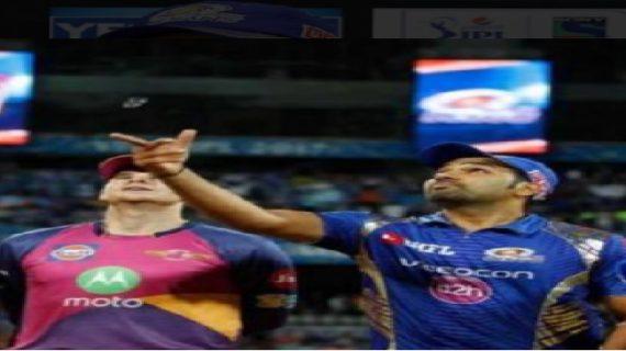 IPL फाइनल में होगा मुंबई-पुणे के बीच मुकाबला