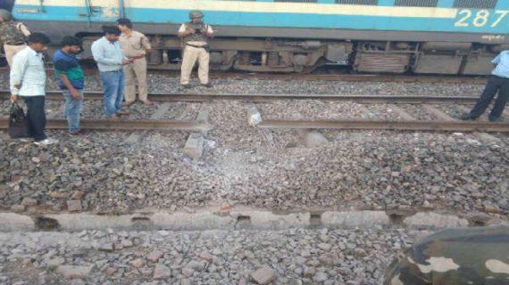 नक्सलियों ने उड़ाया रेलवे ट्रैक, बाधित हुआ परिचालक