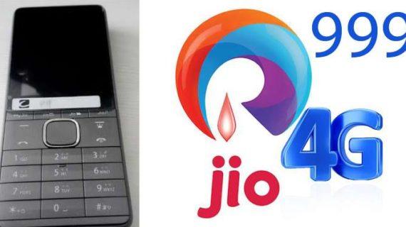 ऐसा होगा JIO के 999 रूपये का 4G फोन