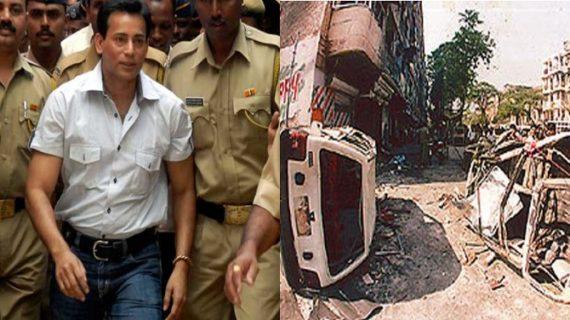 आज आ सकता है 1993 मुम्बई बम ब्लास्ट मामले में सलेम पर फैसला