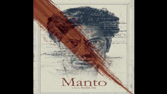 कांस फिल्म फेस्टिवल में लॉन्च हुआ फिल्म 'मंटो' का पोस्टर`