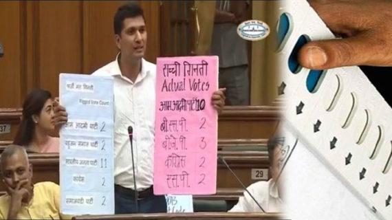 AAP ने दिल्ली विधानसभा सत्र में किया EVM का डेमो