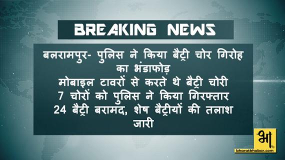 बलरामपुर- पुलिस ने किया बैट्री चोर गिरोह का भंडाफोड़