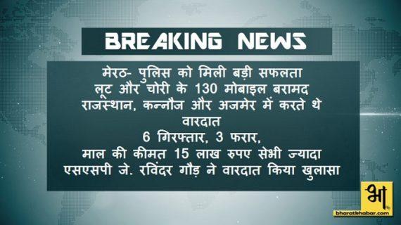 मेरठ-  पुलिस को मिली बड़ी सफलता, 6 गिरफ्तार,3 फरार,130 मोबाइल बरामद