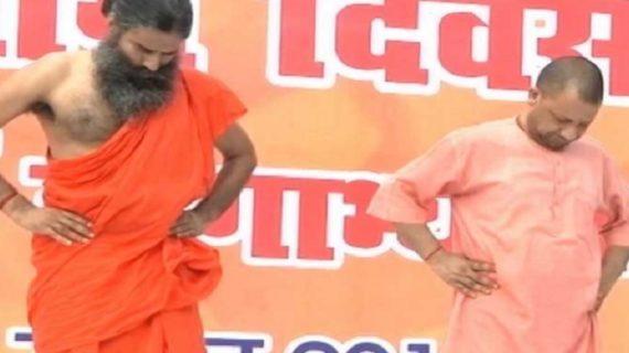 बाबा रामदेव के साथ राज्यपाल नाइक और सीएम योगी ने किया योगाभ्यास