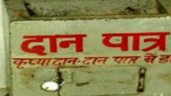 राजस्थान शिक्षा विभााग का आदेश स्कूलों में रखे जाएंगे दान पात्र