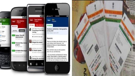 वैध पहचान पत्र के बिना नहीं मिलेगा मोबाइल कनेक्शन