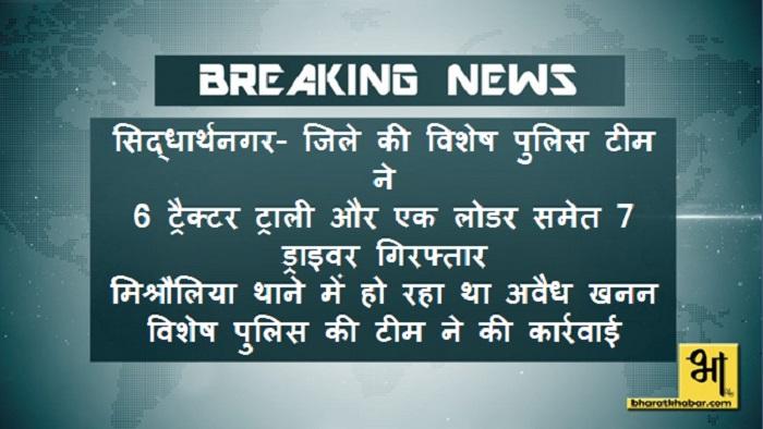 shidhrathnagar सिद्धार्थनगर- पुलिस की कार्रवाई, खनन में लगे 6 ट्रैक्टर ट्राली और लोडर समेत 7 ड्राइवर गिरफ्तार