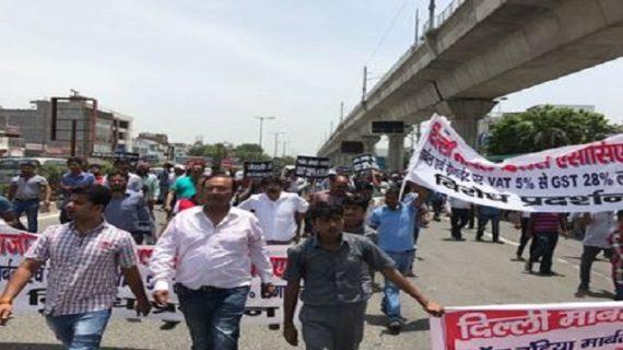मार्बल ग्रेनाइट व्यापारी जीएसटी के विरोध में हड़ताल पर