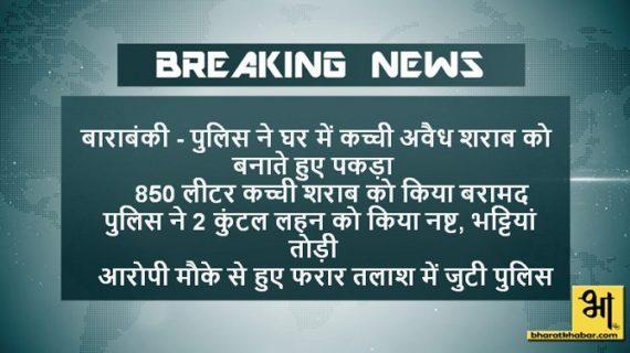 बाराबंकी-पुलिस ने घर में बने 850 लीटर कच्ची शराब को किया बरामद