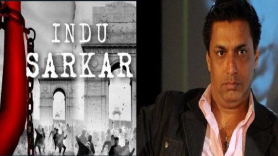 नागपुर में भी हुआ मधुर भंडाकर की फिल्म इंदु सरकार का विरोध