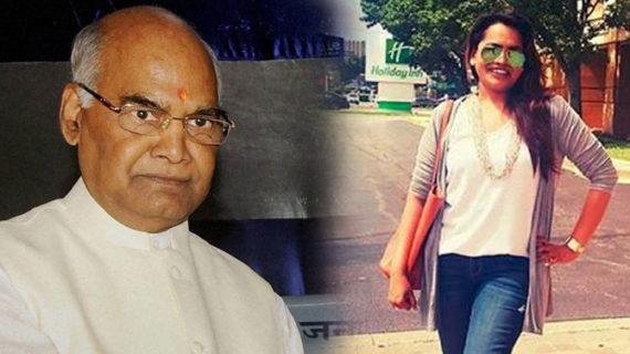 जानिए: आखिर क्यों रामनाथ कोविंद की बेटी नहीं लगाती पिता का सरनेम