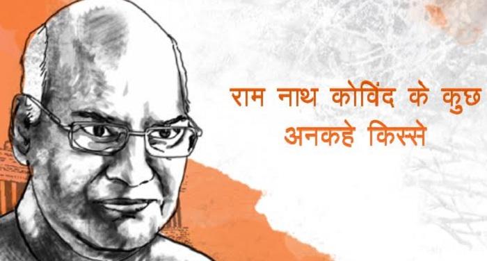 ramnath kovind, president, election, life, stroy, glimpes