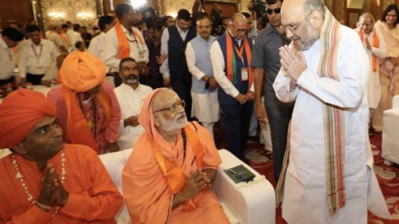 अमित शाह ने साधु-संतों से जयपुर में लिया आशीर्वाद