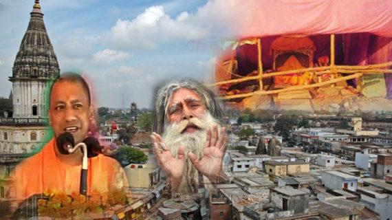आपसी सहमति से निकलेगा राम मंदिर मुद्दे का हल-सीएम योगी