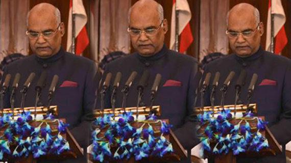 राष्ट्रपति रामनाथ कोविन्द के पहले स्पीच पर भड़की कांग्रेस