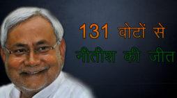 live: बिहार में नीतीश ने हासिल किया बहुमत, 131 वोटों से जीत