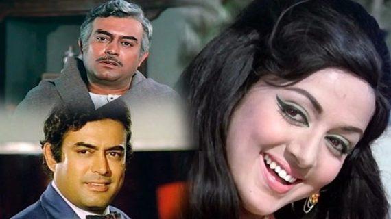 जन्मदिन खास: इस अभिनेत्री ने तोड़ा दिल तो संजीव कुमार ने अकेले गुजार दी पूरी जिंदगी