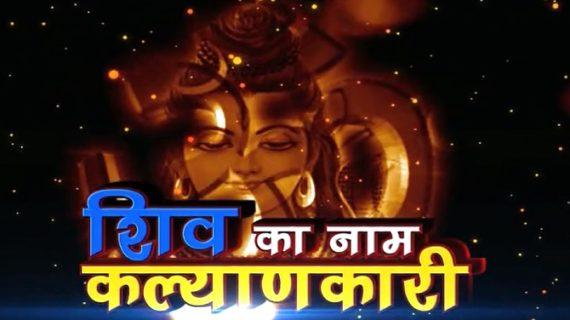 सावन में शिव के नाम उपासना है कल्याणकारी जाने क्यूं
