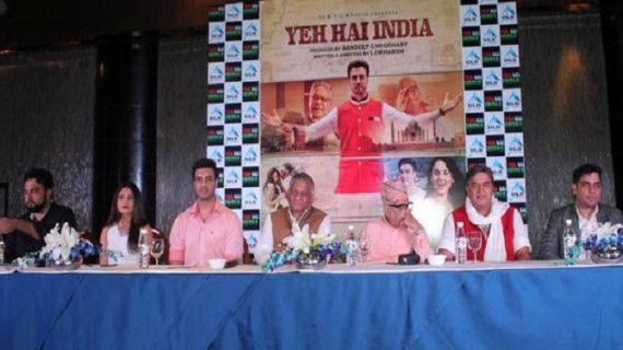 जनरल वीके सिंह ने 'ये है इंडिया का ट्रेलर किया लॉन्च