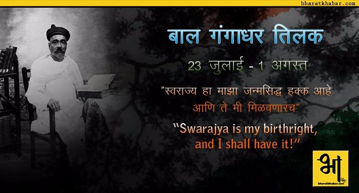 bal gangadhar tilak, indian, nationalist, death anniversary, marathi