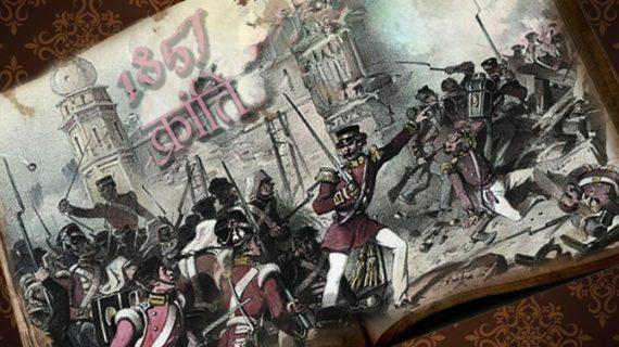 जानिए: कैसे हुआ आजादी की लड़ाई 1857 की क्रांति का आगाज