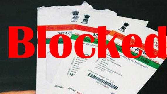 सरकार ने ब्लॉक किये 81 लाख आधार कार्ड, ऐसे लें अपने आधार का जानकारी