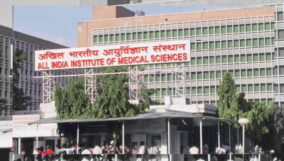 अब एम्स में 500 रुपए से कम के टेस्ट होंगे मुफ्त