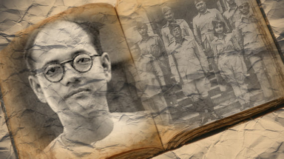 भारत की आजादी में आजाद हिंद फौज की भूमिका