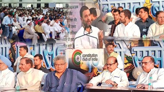 शरद यादव के साझा विरासत सम्मेलन में सरकार के साथ आरएसएस पर राहुल हुए हमलावर